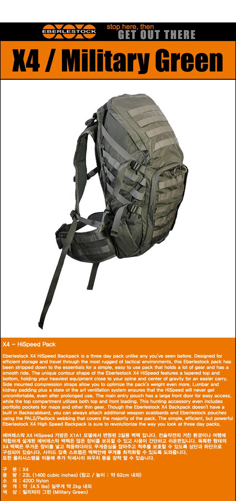 에버라스탁(EBERLESTOCK) [Eberlestock] X4 HiSpeed Pack Pack Military Green - 에버레스탁 X4 하이스피드 팩 (밀리터리 그린)