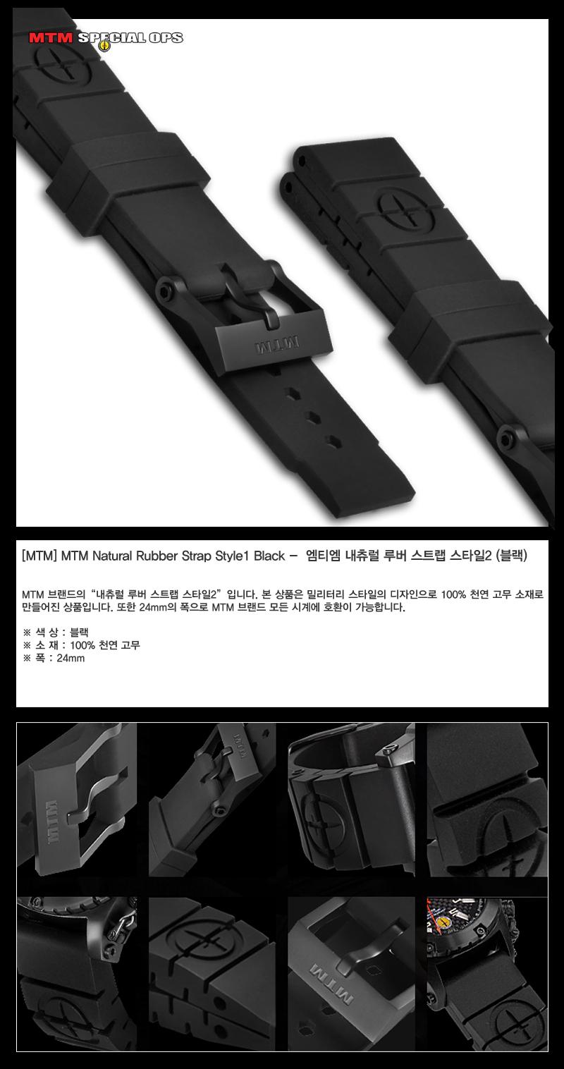 엠티엠(MTM) 내츄럴 루버 스트랩 스타일2 (블랙)