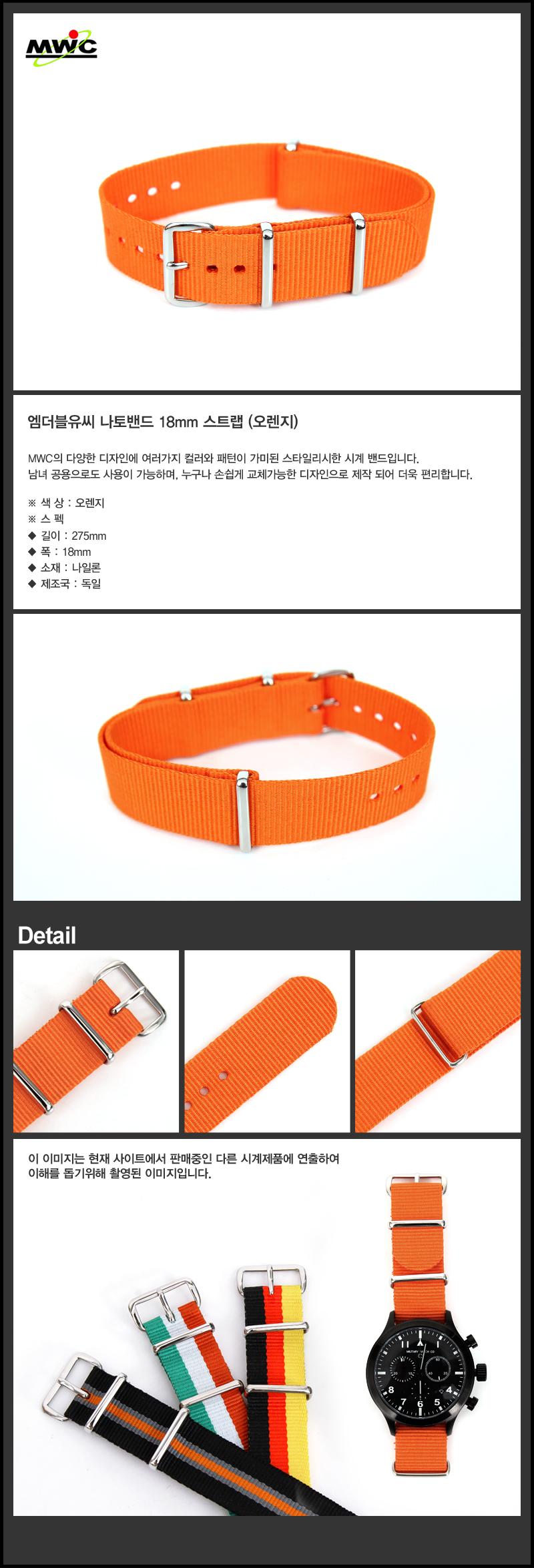 밀리터리와치(MWC WATCH) 엠더블유씨 나토밴드 18mm 스트랩 (오렌지)
