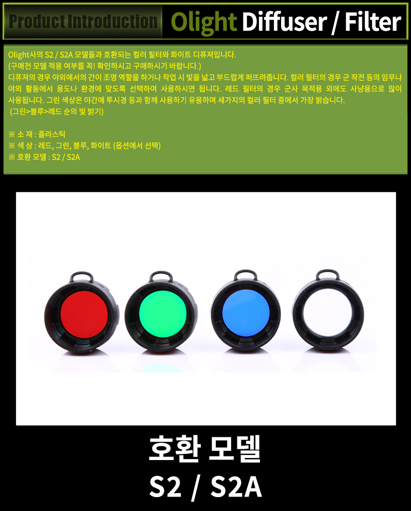 오라이트(OLIGHT) S10/S15/S20/M10/M18용 디퓨저 필터
