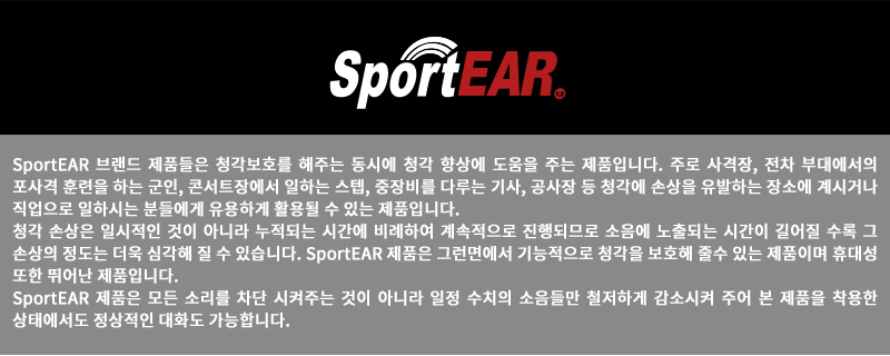 스포트이어(SPORTEAR) XP3B 청력 보호 귀마개 (BLACK)